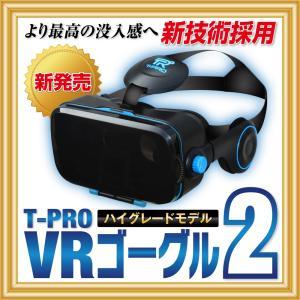 VRゴーグル Version2 iPhone x xr スマホ用 vr アンドロイド 4〜6.1インチ対応 3Dメガネ 360度 おもちゃ 電子玩具 国内メーカー T-PRO 黒