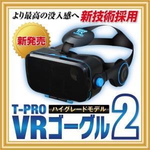 VRゴーグル Version2 iPhone x xr スマホ用 vr アンドロイド 4〜6.1イン...