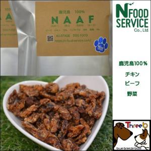 NAAF(ナーフ) ドッグフード 鹿児島100%(緑)牛赤身...