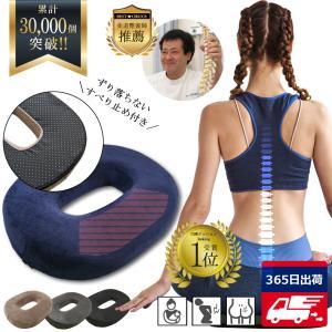 NEXUS SPITZE 公式【モニター特価】円座クッション ラクッション 腰痛 産後 痔など サポ...