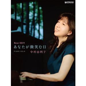 【ピアノ・ソロ楽譜】中村由利子 「中村由利子Best2019 あなたが微笑む日」 threeknowmanrec