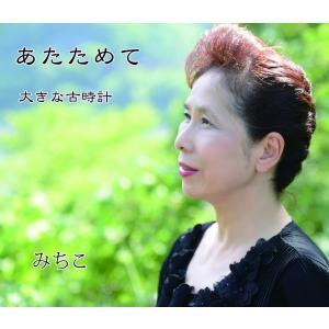 【CD】みちこ 「あたためて」|threeknowmanrec