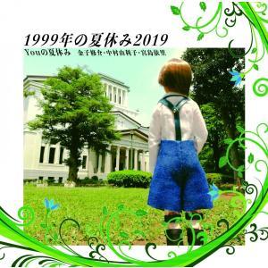 【CD】Youの夏休み(金子修介・中村由利子・宮島依里) 「1999年の夏休み2019」|threeknowmanrec