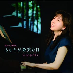 【CD】中村由利子 「中村由利子Best2019 あなたが微笑む日」