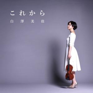 【CD】白澤美佳 「これから」|threeknowmanrec
