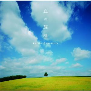 【CD】中村由利子 「丘の旋律」