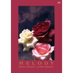 【DVD】秋山庄太郎・中村由利子「MELODY」|threeknowmanrec