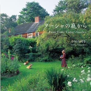 【CD】中村由利子 「ターシャの庭から」