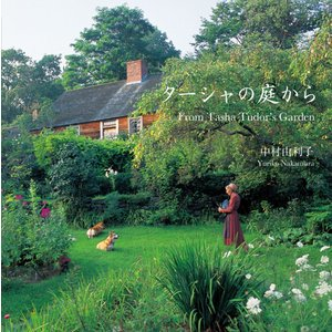 【CD】中村由利子 「ターシャの庭から」|threeknowmanrec