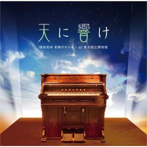 【CD】「天に響け」陸前高田奇跡のオルガン at 東京国立博物館|threeknowmanrec