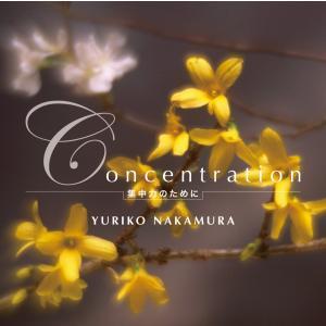 【CD】中村由利子 「Concentration 集中力のために」|threeknowmanrec