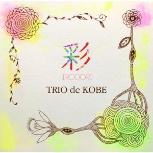 【CD】TRIO de KOBE 「彩」IRODORI