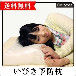 いびき予防枕 Relaxes リラクシーズ まくら 枕 寝具 いびき 予防 睡眠 快眠|threestar