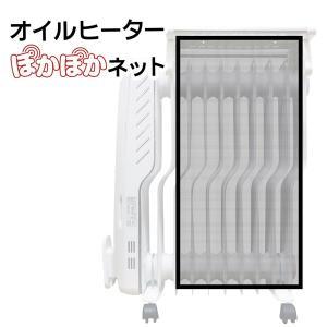 オイルヒーターぽかぽかネット  日本製 オイルヒーターに装着する「だけ」で遠赤外線ヒーター同等効果を...
