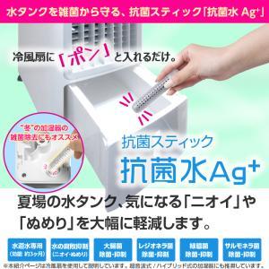 抗菌スティック 抗菌水Ag+  冷風扇 冷風機 タンクを雑菌から守る 銀イオン日本製 ゆうパケット便発送 抗菌 除菌 threestar