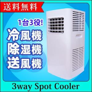 BIANCO スポットクーラー 冷風機  エアコン 置き型 スポットエアコン