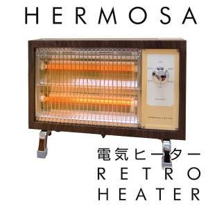 HERMOSA レトロヒーター ウォールナット レトロストー...