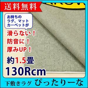 下敷きラグ ぴったりーな 円形 130Rcm|threestar