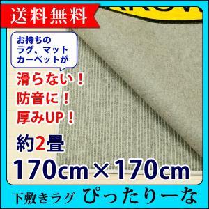下敷きラグ ぴったりーな 170cm×170cm|threestar