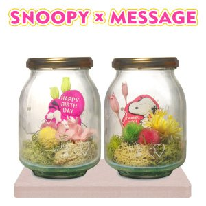 記念日やお誕生日の贈り物に!ジャムの瓶のような容器もかわいい スヌーピー フラワーボトル|threestar