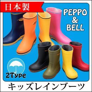 レインブーツ PEPPO BELL 子供用 キッズ 長靴 雨...