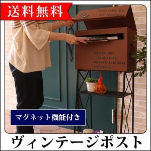 aiden ヴィンテージポスト ポスト 郵便 マグネット機能付き スタンドポスト 郵便受け スタンド 玄関 おしゃれ メールボックス|threestar