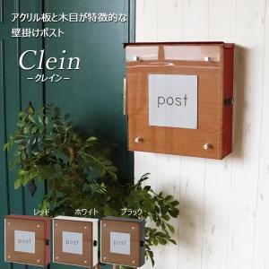 壁掛けポスト ポスト クレイン Clein 郵便受け 壁掛け 鍵付 木目調 ポスト 鍵付き シンプル 玄関 新聞 鍵 スチール製 壁【代引き不可商品です】|threestar