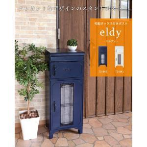 ポスト eldy 郵便受け 置き型 宅配ボックス スタンド シンプル おしゃれ 大型 大 大容量 メール ボックス ブルー ホワイト【メーカー直送の為代引き不可】|threestar