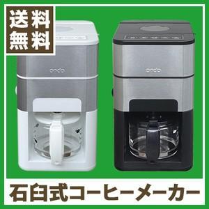 Ondo 石臼式コーヒーメーカー 豆 粉 自動洗浄...