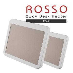 ROSSO 2WAY デスクヒーター 2台SET  遠赤外線 暖房 ヒーター オフィス 足元 タイマー マグネット 床置きスタンド付 会社 冷え性 threestar