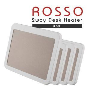 ROSSO 2WAY デスクヒーター 4台SET 暖房 机 デスク オフィス ヒーター 足元 タイマー マグネット 会社 冷え性 コンパクト threestar