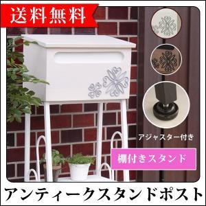 swenee アンティークスタンドポスト お花モチーフ 郵便受け 玄関用|threestar