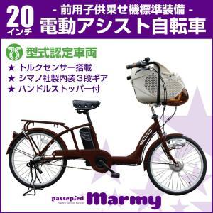 電動アシスト自転車 20インチ Marmy シマノ内装3段ギア 型式認定車両/電動自転車/子乗せ自転車 【代引き注文不可】|threestone