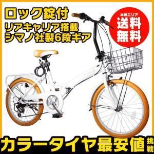 折りたたみ自転車 AJ-04 POPなカラータイヤ カゴ&キャリア付き シマノ6段ギア搭載 20インチ|threestone