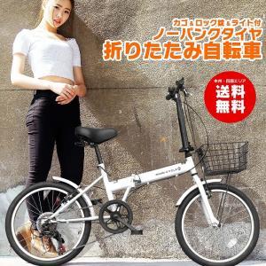 折りたたみ自転車 ノーパンク 20インチ  カゴ付き自転車 パンクしない シマノ6段ギア搭載 MB-05