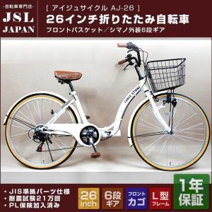 折りたたみ自転車 AJ-26 26インチ シティサイクル 軽快車 街乗り ママチャリ シマノ社製外装6段ギア 26インチ折り畳み自転車 AIJYU CYCLE|threestone