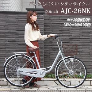 自転車 26インチ シティサイクル パンクしにくいタフネスタイヤ搭載 シマノ社製内装3段ギア AJC-26NK LEDオートライト 通勤 通学|threestone
