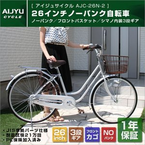 普通自転車 AJC-26N-2 ノーパンクタイヤ装備 ビックバスケット付き シマノ内装3段ギア搭載 26インチ 【代引き不可】|threestone