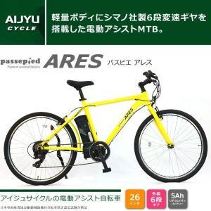 電動アシスト自転車 26インチ クロスバイク シマノ6段ギア 型式認定車両/電動自転車  ARES