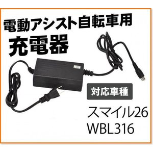 電動アシスト自転車用バッテリー充電器 対応車種 スマイル26...