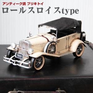 【アンティーク調】ブリキ クラシックカー 名車 ロールスロイス type レトロ ホビー 模型 おもちゃ|threestone