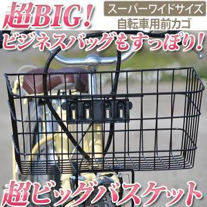 自転車用前カゴ 超ワイドサイズ!超ワイドバスケット[FH-13] ビジネスバッグもらくらく 買い物に便利な自転車カゴ