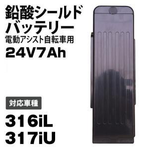 【送料無料】電動アシスト自転車用 鉛酸シールドバッテリー 2...
