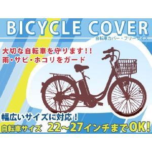 【送料500円】自転車カバー/フリーサイズ(自転車サイズ22〜27インチまで)|threestone