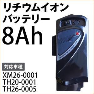 【送料無料】電動アシスト自転車用 リチウムイオンバッテリー2...