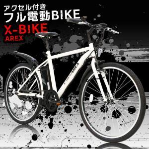 フル電動自転車 26インチ クロスバイク 24V5Ahリチウムバッテリー アクセル付き電動自転車 モペット 【公道走行不可 [AREX アレックス]
