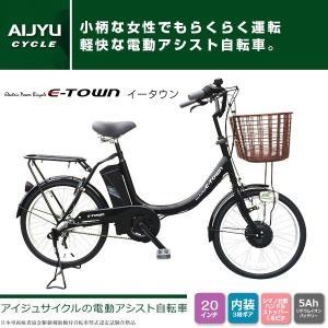 電動アシスト自転車 [ 最大1億の賠償責任保険付 ] 20インチ E-TOWN イータウン 電動自転車|threestone
