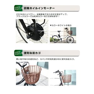 電動アシスト自転車 [ 最大1億の賠償責任保険付 ] 20インチ E-TOWN イータウン 電動自転車|threestone|03