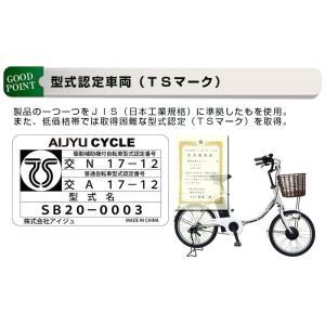 電動アシスト自転車 [ 最大1億の賠償責任保険付 ] 20インチ E-TOWN イータウン 電動自転車|threestone|06