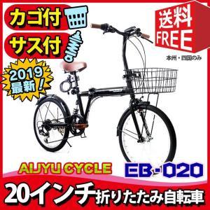 折りたたみ自転車 20インチEB-020 利便性と乗り心地を兼ね備えた、カゴ付きサスペンション付き自転車 シマノ6段ギア搭載